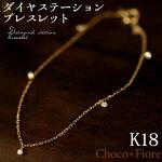18金ダイヤモンドブレスレットステーションブレスレットK18YG/PG/WG計0.10ctダイヤブレスレディース18k18金チェーンゴールド/ladies/bracelet