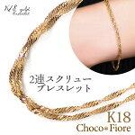 18金2連スクリューチェーンブレスレットレディース18k18金ゴールドブレスレット/ladies/bracelet
