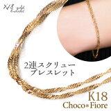 18金 2連 スクリュー チェーン ブレスレット レディース 18k 18金 ゴールドブレスレット/ladies/ bracelet