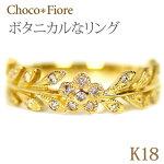 フラワーリーフリング/K18YG0.17ct花葉ダイヤモンドリング/指輪【送料無料】diamondring