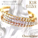 ダイヤモンド エタニティリング ダイヤ 18k ダイヤモンド リング 0.12ct リング 指輪 レディース シンプ...