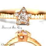 K18WG0.3ctスターダイヤモンドリングstar/whitegold/diamondring