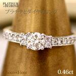 Pt900プラチナ9000.3ctダイヤ計0.46ctダイヤモンドリング