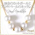 K18アコヤパールネックレス真珠ネックレス/K18あこや真珠