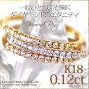 K18 ゴールド ダイヤモンド リング 指輪 0.12ct エタニティ リング 送料無...