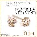 Pt900 プラチナ 計0.1ct シャンパンブラウンダイヤモンド ピアス