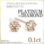 Pt900 プラチナ 計0.1ct シャンパン ブラウン ダイヤモンド ピアス 一粒ピアス プレゼント 贈り物 誕生日 結婚記念日 【送料無料】-ladies pierce platinum