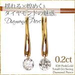 K18PGピンクゴールド0.2ctスイングダイヤモンドフックピアス