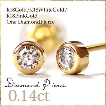 ダイヤモンドピアス/K18ゴールド/K18YG/PG/WG 0.14ct ダイヤモンド ピアス一粒石シ...