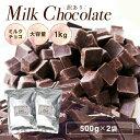 【送料無料 訳あり チョコミルク 1kg (500g×2袋)】 ミルク チョコレート 手作り 製菓  ...