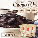 ※サイズリニューアルしました!【送料無料- 訳あり カカオ70 チョコレート 1.14kg(380gx3袋)】クーベルチュール ハイカカオ カカオ70%以上 高カカオ 70% チョコレート 手作り 業務用サイズ お菓子作り おうち時間 効果・・・