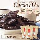 CACAO70-1
