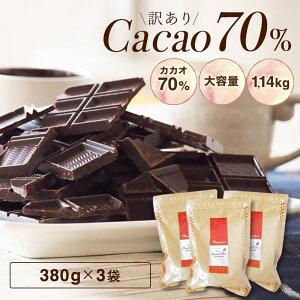 ※サイズリニューアルしました!【送料無料- 訳あり カカオ70 チョコレート 1.14kg(380gx3袋)】クーベルチュール ハイカカオ カカオ70%以上 高カカオ 70% チョコレート 手作り 業務用サイズ お菓子作り おうち時間 効果 敬老 敬老の日