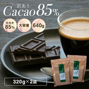 【訳あり 送料無料 カカオ85 チョコレート 640g(320gx2袋)】ハイカカオ クーベルチュール チョコレート 高カカオ カカオ85% カカオ70%以上ハイカカオシリーズ チョコレート 効果 業務用サイズ 85% 高カカオ