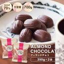 【カカオ70%アーモンドチョコ700g(350g×2袋)】高カカオチョコレート(クール便発送)送料無料