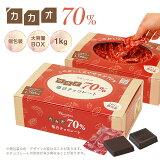 【カカオ70%チョコレート ボックス入り 1kg 】バレンタイン お菓子 おかし 配る 毎日チョコレート 個包装 ハイカカオ チョコレート カカオポリフェノールたっぷり オフィスでも