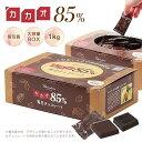 【カカオ85%チョコレート ボックス入り 1kg 】お菓子 毎日チョコレート 個包装 ハイカカオ カカオ85 チョコレート カカオポリフェノールたっぷり オフィスでも・・・