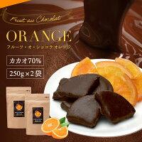 【チョコレート フルーツ・オ・ショコラ オレンジ ドライフルーツ チョコがけ 500g(250g×2袋)】※半分にリニューアル カカオ70% ハイカカオ エンローバーチョコレート 送料無料 父の日