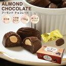 【アーモンドチョコレート1kgBOX】アーモンドお菓子毎日チョコレート個包装