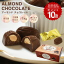 【アーモンドチョコレート 1kg BOX 】アーモンド お菓子 毎日チョコレート 準ミルクチョコレート 個包装