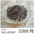 【カカオニブ 200g】注目度急上昇のスーパーフード!送料無料