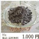 【カカオニブ 80g】注目度急上昇のスーパーフード!送料無料