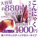 【こんにゃくスティックゼリーグレープ(ぶどう)味 880g】1,000円ぽっきり送料無料♪山盛り♪ ブドウ