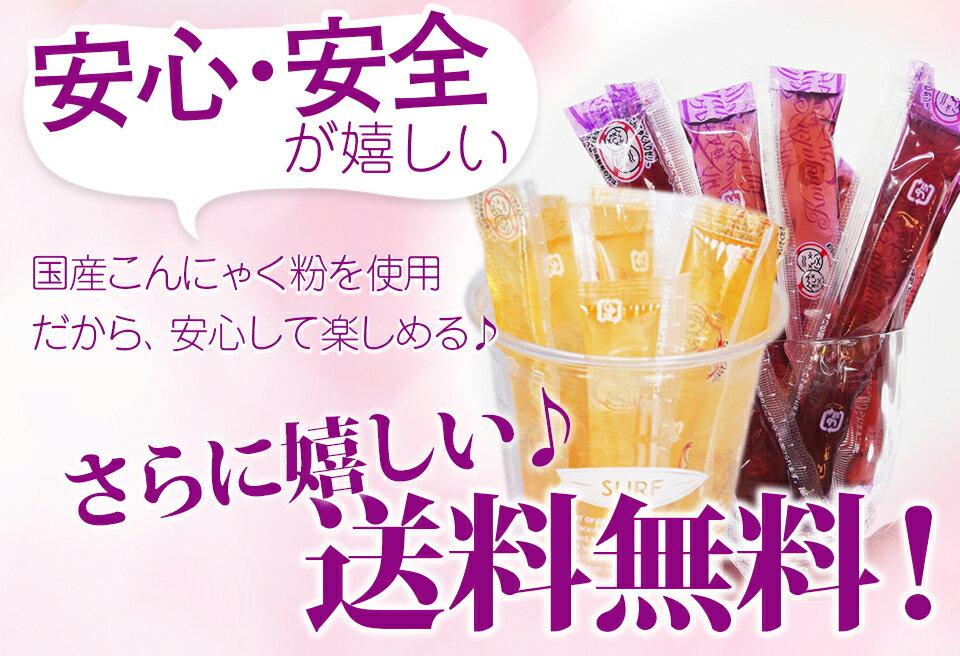 NIKKOH(日幸製菓)『こんにゃくスティックゼリー』