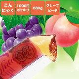 【 こんにゃくゼリー スティックタイプグレープ(ぶどう)味 ピーチ(もも)味 880g】1,000円ぽっきり送料無料♪山盛り♪ こんにゃくゼリー ブドウ 桃 モモ ポイント消化