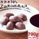 【カカオ70%アーモンドチョコ700g(350g×2袋)】 高カカオチョコレート送料無料