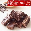 【訳あり カカオ70% クランチチョコ 760g(380g×...