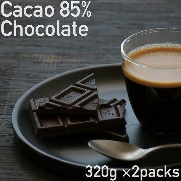 【 訳あり カカオ85 640g(320gx2袋) 予約承り中 】送料無料 ハイカカオ クーベルチュール チョコレート 新カカオ85% カカオ80%は完売いたしました。