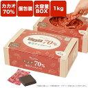 【カカオ70%チョコレート ボックス入り 1kg 】毎日チョコレート 個包装 ハイカカオ カカオ70 チョコレート カカオポリフェノールたっぷり オフィスでも・・・