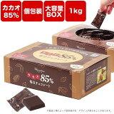 【カカオ85%チョコレート ボックス入り 1kg 】バレンタイン お菓子 毎日チョコレート 個包装 ハイカカオ カカオ85 チョコレート カカオポリフェノールたっぷり オフィスでも