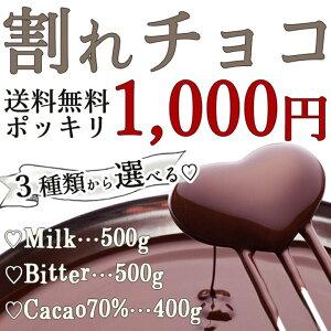 バレンタイン チョコビター チョコレート