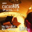 【訳あり 送料無料 クール便無料カカオ80 700g(350gx2袋)】カカオチョコレート カカオ80%