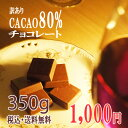 【訳ありカカオ80 350g1000円ポッキリ】送料無料 カカオチョコレート カカオ80% ゆうパケット発送