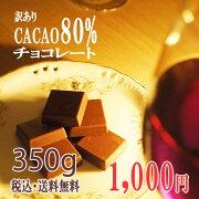 チョコレート パケット