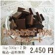 訳あり 送料無料 カカオ70 1kg(500g×2袋)カカオチョコレート カカオ70%