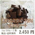 訳あり 送料無料 クール便無料 カカオ70 1kg(500g×2袋)カカオチョコレート カカオ70%