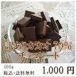 【3月分完売】訳あり 送料無料 カカオ70 400g カカオチョコレート カカオ70% 1000円ポッキリ