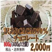 【訳あり 送料無料 クール便無料 カカオ70 800g(400gx2袋)】 カカオチョコレート カカオ70% 2000円