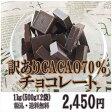 【訳あり カカオ70 1kg(500g×2袋)】送料無料 クール便無料 カカオチョコレート カカオ70%
