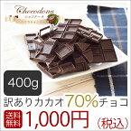 【 訳あり カカオ70 400g 1000円ポッキリ 】送料無料 ハイカカオ チョコレートカカオ70%