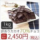 【 訳あり カカオ70 1kg(500g×2袋)】送料無料 ハイカカオ...