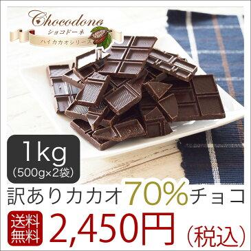 【 訳あり カカオ70 1kg(500g×2袋)】送料無料 ハイカカオクーベルチュール チョコレートカカオ70%