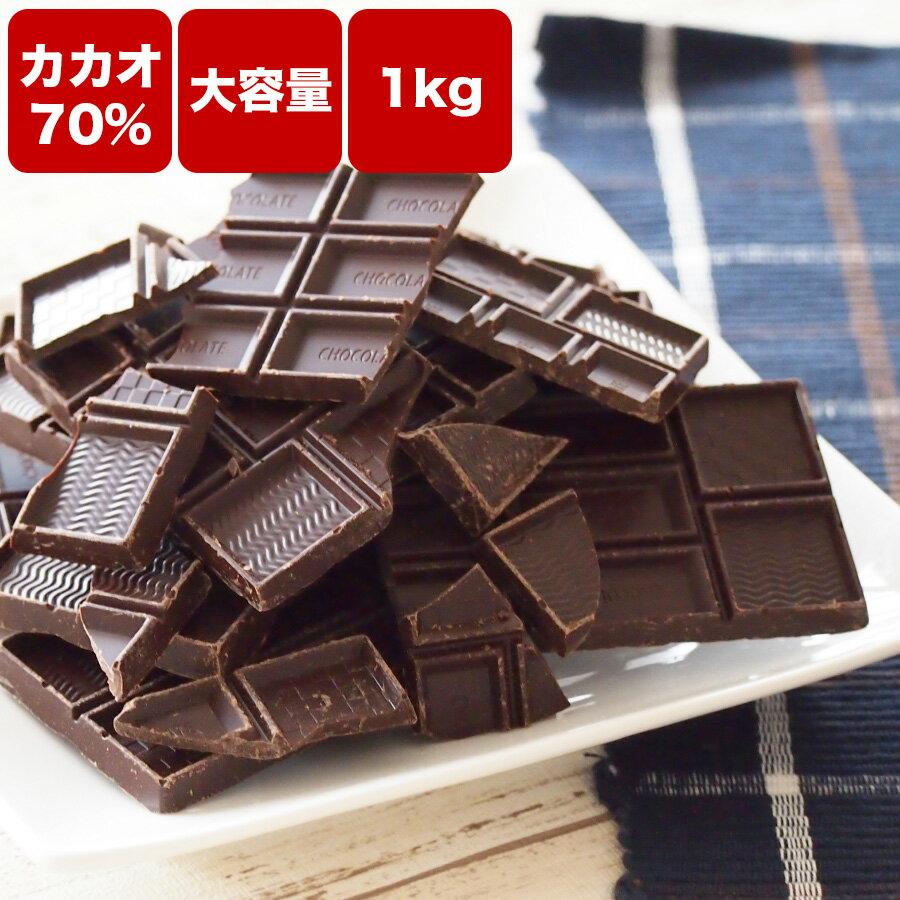 【 訳あり カカオ70 1kg(500g×2袋)】送料無料 ハイカカオクーベルチュール チョコレートカカオ70% 手作り 業務用サイズ