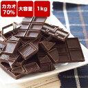 【 訳あり カカオ70 1kg(500g×2袋)】送料無料 ハイカカオクーベルチュール チョコレ……