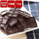 【 訳あり カカオ70 1kg(500g×2袋)】送料無料 ハイカカオクーベルチュール チョコレートカカオ70% 手作り 業務用サイズ クール便