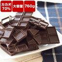 【訳あり カカオ70 800g(400gx2袋)】カカオチョコレート クーベルチュール カカオ70……